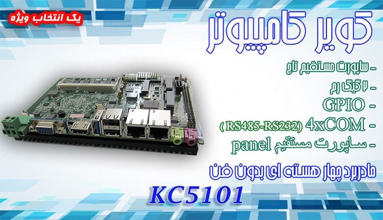 مادر برد kc5101