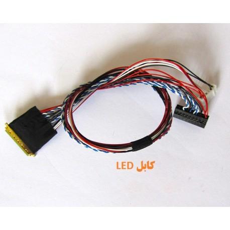 کابل lvds - 40پین مخصوص led های لپ تاپی- کویرکامپیوتر