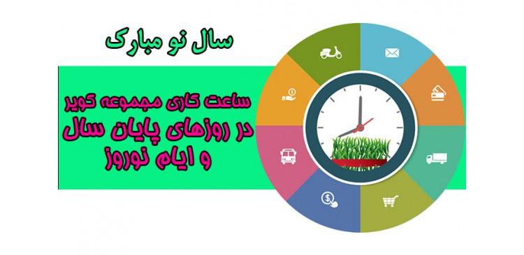 ساعت کاری مجموعه کویر در روزهای پایان سال و ایام نوروز 1400