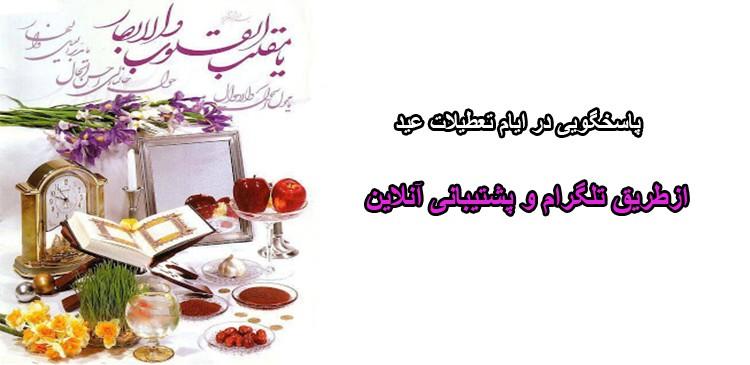 پاسخگویی در ایام عید